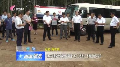 """泗水:重大交通基础设施建设指挥部""""大干三季度""""工作推进会议召开"""