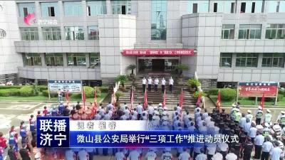 """微山县公安局举行""""三项工作""""推进动员仪式"""