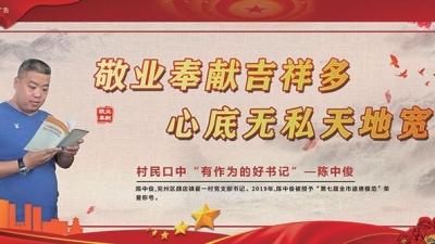 """【第七届济宁市道德模范公益广告】村民口中""""有作为的好书记""""——陈中俊"""