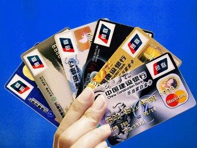 济宁网警提醒:闲置银行卡如何处理?千万不能这样做!