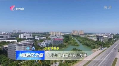 高新区:上半年工业经济稳步发展