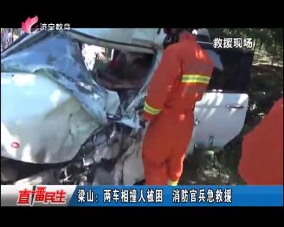 梁山:兩車相撞人被困 消防官方急救援