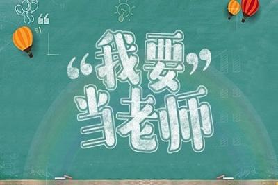 濟寧經濟開發區高級中學選聘高中優秀教師36人