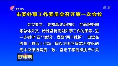 济宁市委外事工作委员会召开第一次会议