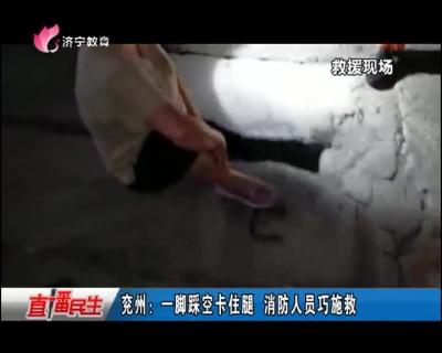 兗州:一腳踩空卡主腿 消防人員巧施救