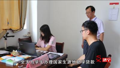 視頻 | @濟寧大學生,需要辦理助學貸款的看過來......