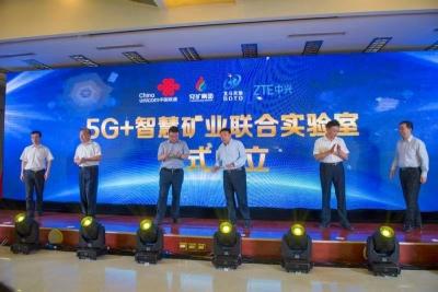 """山東聯通助力兗礦打造""""5G+智慧礦業"""""""