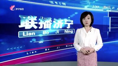 联播济宁20190824