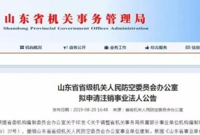 山東省省級機關人民防空委員會辦公室事業單位建制撤銷