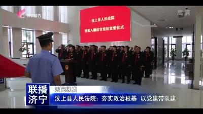 汶上县人民法院:夯实政治根基 以党建带队建