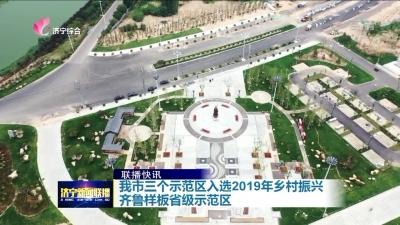 濟寧三個示范區入選2019年鄉村振興齊魯樣板省級示范區