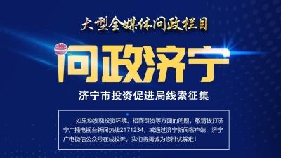 问政线索征集 《问政济宁》第七期:济宁市投资促进局
