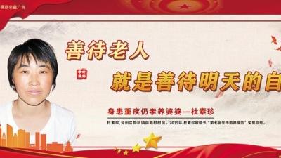 【第七届济宁市道德模范公益广告】身患重疾仍孝养婆婆——杜素珍