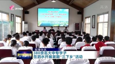 """380余名大中专学子在泗水开展暑期""""三下乡""""活动"""