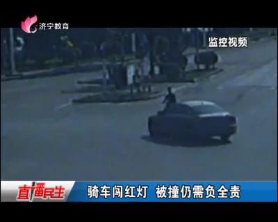 骑车闯红灯 被撞仍需负全责