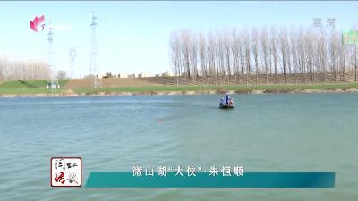 """微山湖""""大俠""""朱恒順"""