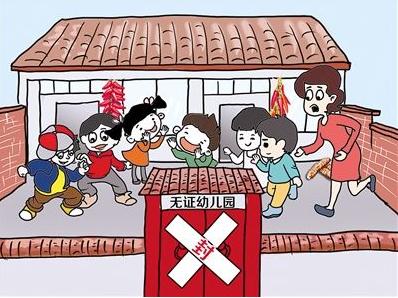 山东整治完成10342所无证幼儿园 取缔4647所