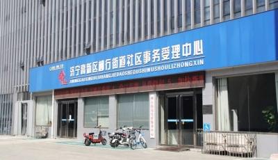 """""""一次办好""""!济宁高新区柳行街道优化服务让群众满意"""