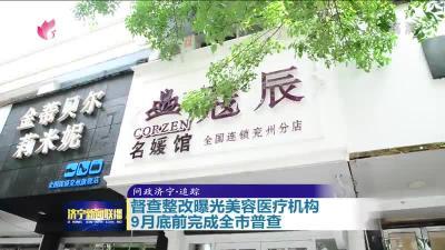問政濟寧·追蹤|市衛健委到兗州泗水對曝光美容醫療機構督查整改
