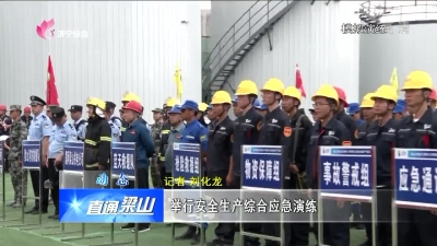 梁山:举行安全生产综合应急演练