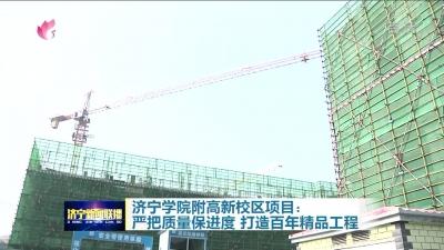 济宁学院附高新校区项目:严把质量保进度打造百年精品工程