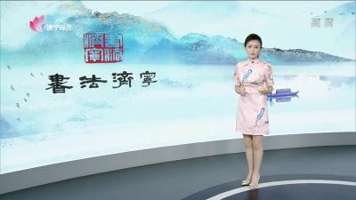 書法濟寧—20190825