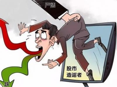 罚!证监会对4名股市造谣、传谣者开罚单