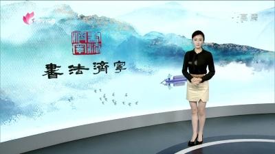 書法濟寧—20190815