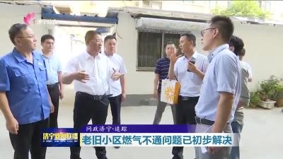 问政济宁·追踪 老旧小区燃气不通问题已初步解决