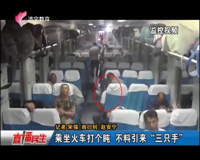"""乘坐火车打个盹 不料引来""""三只手"""""""
