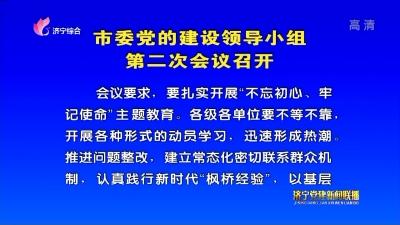 市委黨的建設領導小組第二次會議召開