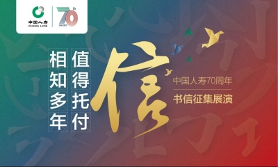 中国人寿举办70周年司庆书信征集活动