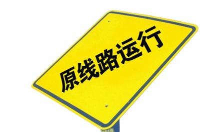 8月20日起36路部分恢复、56路恢复原线路运行