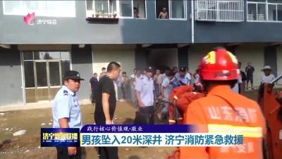 生死8分钟!男孩坠入20米深井 济宁消防紧急救援