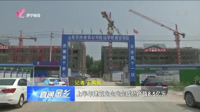 金乡县上半年建筑业极速快3完成总产值8.5亿元
