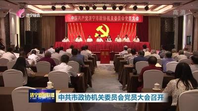 中共市政協機關委員會黨員大會召開