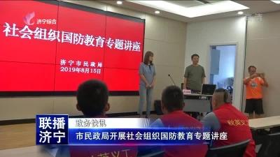 市民政局开展社会组织国防教育专题讲座
