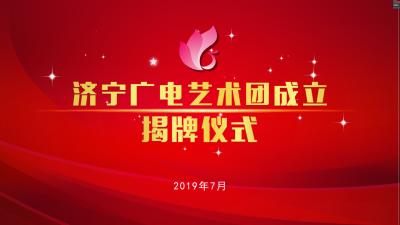 【回放】济宁广电艺术团成立揭牌仪式