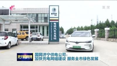 國網濟寧供電公司:加快充電網絡建設 服務全市綠色發展