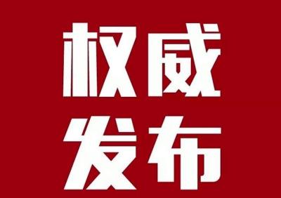 权威发布 | 山东省民政厅公布一批涉嫌非法社会组织名单
