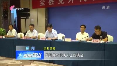 微山:召开党外代表人士座谈会