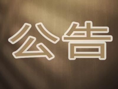 2019年济宁兖州区事业单位优才计划调剂进入考察体检人员名单公布