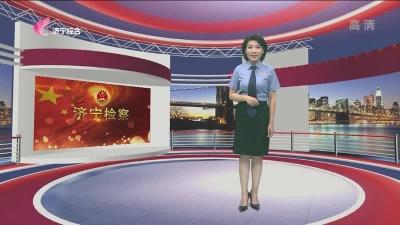 济宁检察 — 20190808