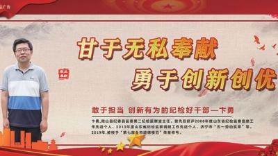 【第七届济宁市道德模范公益广告】敢于担当 创新有为的纪检好干部——卞勇