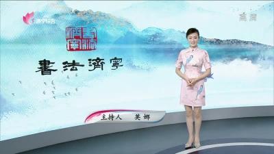書法濟寧—20190804