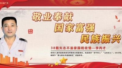 【第七届济宁市道德模范公益广告】38载矢志不渝家国税收情——李丙才