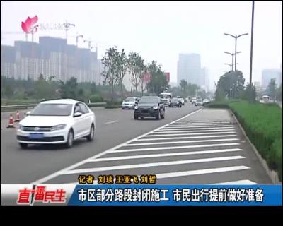 市区部分路段封闭施工   市民出行提前做好准备
