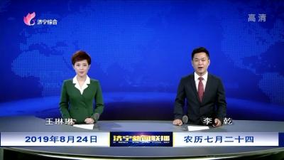 济宁新闻联播20190824