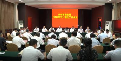 问政济宁·追踪 市商务局连夜召开会议  针对问政问题部署整改工作