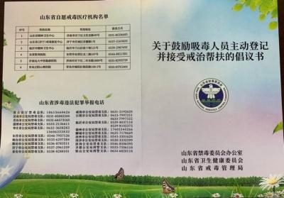 山东公布6家自愿戒毒医疗机构及涉毒违法犯罪举报电话